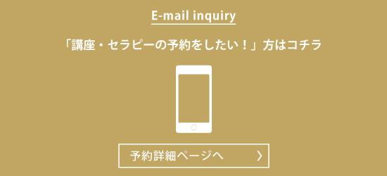 画像に alt 属性が指定されていません。ファイル名: inquiry_banner.jpg