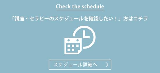 画像に alt 属性が指定されていません。ファイル名: schedule_banner.jpg